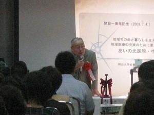 岡山大学名誉教授 あいの光医院・牛窓顧問医 青山英康先生のお話